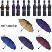 Three Folding Umbrella
